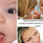 У малыша режутся зубки симптомы