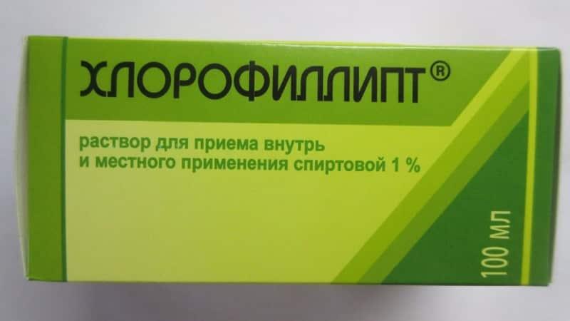 хлорофиллипт масляный при стоматите у детей