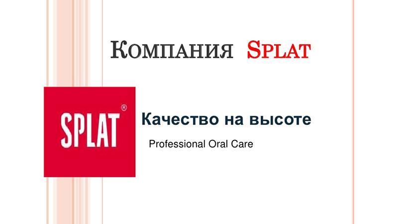 Производитель зубной пасты SPLAT